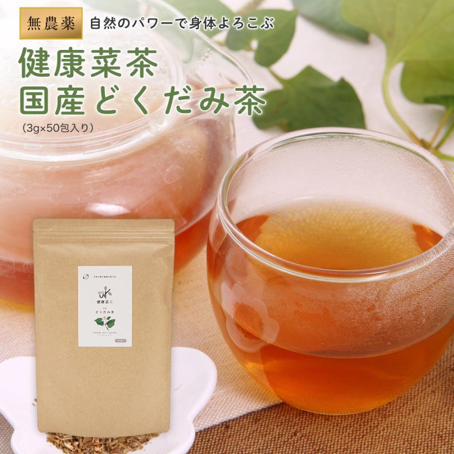 どくだみ茶 3gx50包 無農薬 国産(大分県産) オーガライフ 送料無料 OITA30CP_2020_飲料|organickitchen