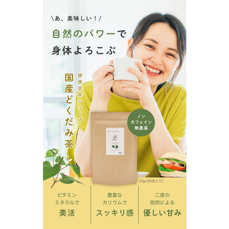 どくだみ茶 3gx50包 無農薬 国産(大分県産) オーガライフ 送料無料 OITA30CP_2020_飲料|organickitchen|02