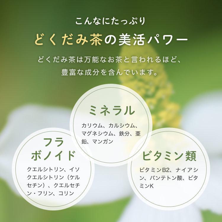 どくだみ茶 3gx50包 無農薬 国産(大分県産) オーガライフ 送料無料 OITA30CP_2020_飲料|organickitchen|05