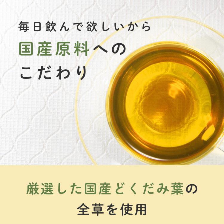 どくだみ茶 3gx50包 無農薬 国産(大分県産) オーガライフ 送料無料 OITA30CP_2020_飲料|organickitchen|10