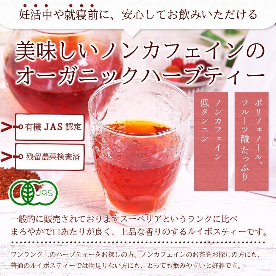ルイボスティー オーガニック 有機 最高級茶葉 クラシックグレード 30包 送料無料|organickitchen|02