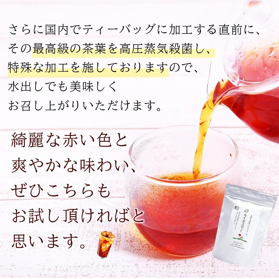 ルイボスティー オーガニック 有機 最高級茶葉 クラシックグレード 30包 送料無料|organickitchen|12