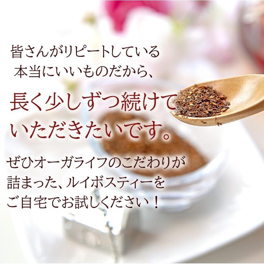 ルイボスティー オーガニック 有機 最高級茶葉 クラシックグレード 30包 送料無料|organickitchen|21