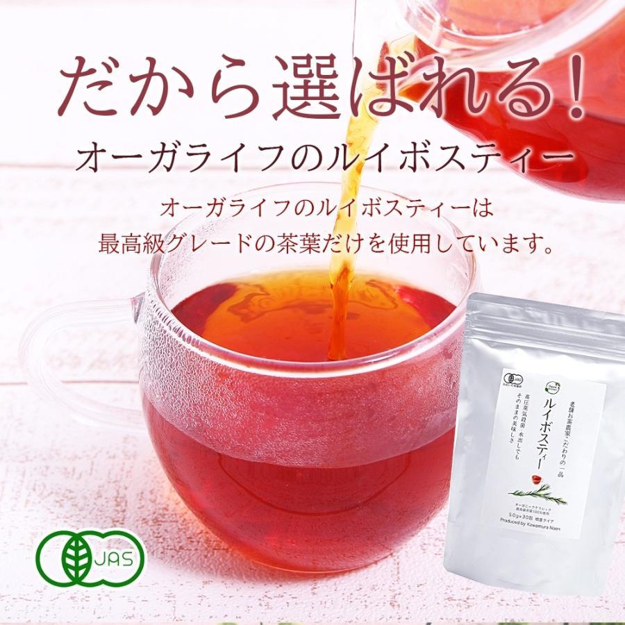 ルイボスティー オーガニック 有機 最高級茶葉 クラシックグレード 30包 送料無料|organickitchen|07