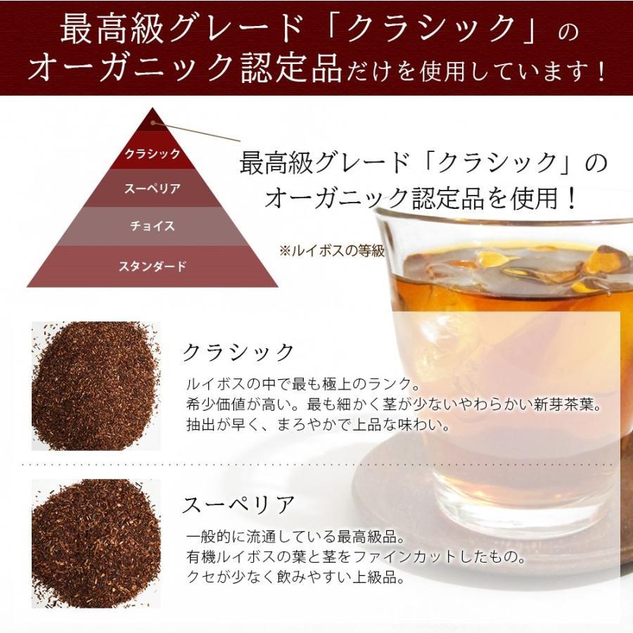 ルイボスティー オーガニック 有機 最高級茶葉 クラシックグレード 30包 送料無料|organickitchen|09