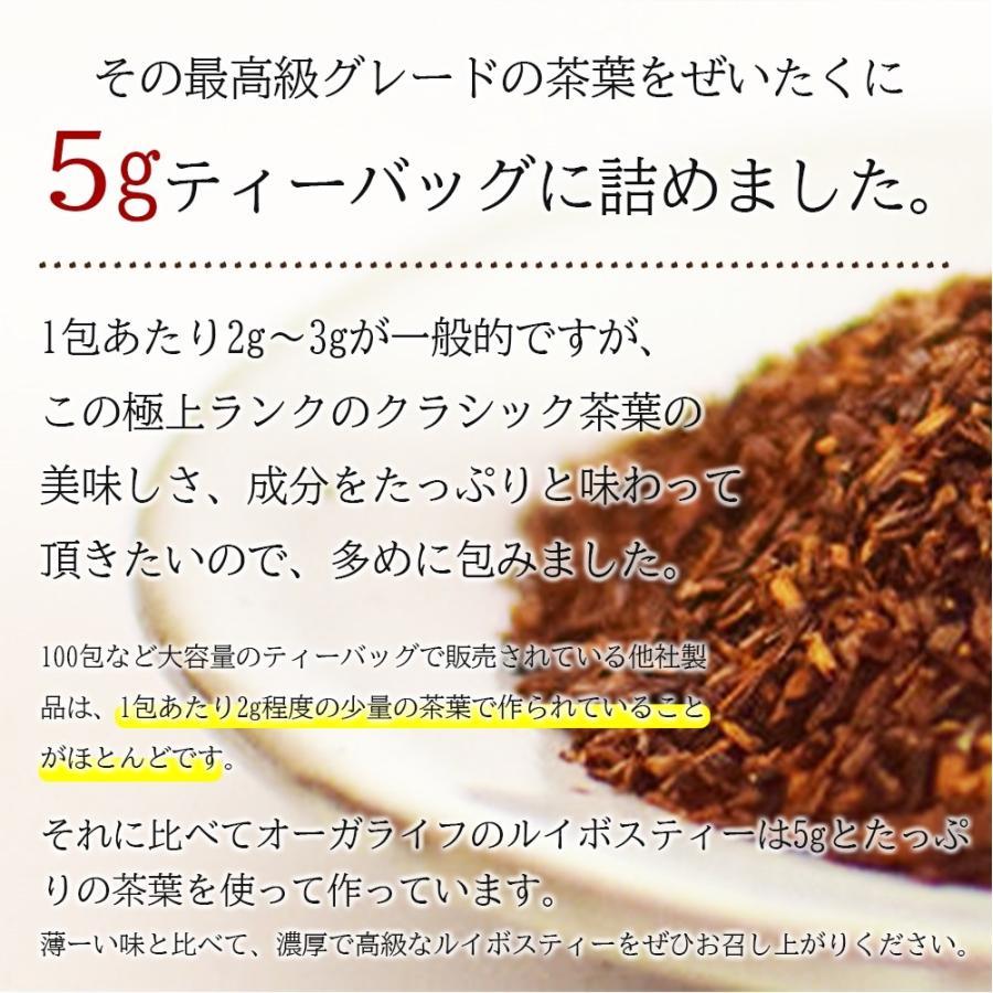 ルイボスティー オーガニック 有機 最高級茶葉 クラシックグレード 30包 送料無料|organickitchen|10