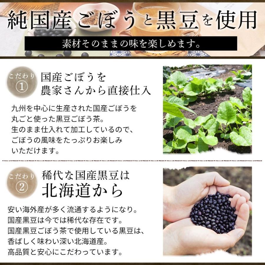 黒豆ごぼう茶 国産 2.5g×50包 遠赤焙煎 深蒸し製法 送料無料 OITA30CP_2020_飲料|organickitchen|11