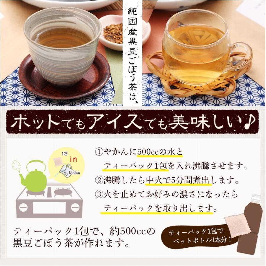 黒豆ごぼう茶 国産 2.5g×50包 遠赤焙煎 深蒸し製法 送料無料 OITA30CP_2020_飲料|organickitchen|13