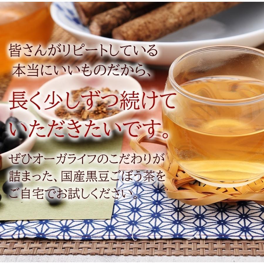 黒豆ごぼう茶 国産 2.5g×50包 遠赤焙煎 深蒸し製法 送料無料 OITA30CP_2020_飲料|organickitchen|17