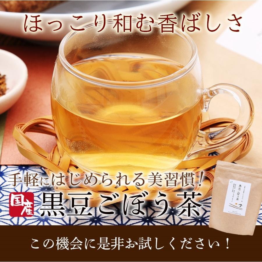 黒豆ごぼう茶 国産 2.5g×50包 遠赤焙煎 深蒸し製法 送料無料 OITA30CP_2020_飲料|organickitchen|19