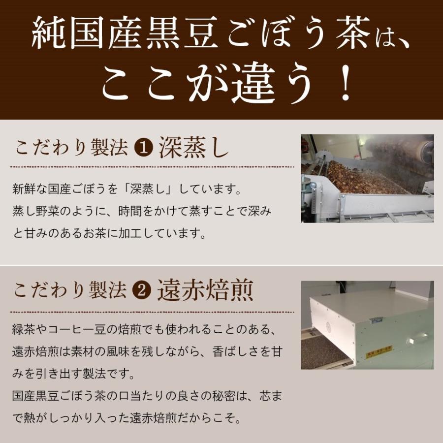 黒豆ごぼう茶 国産 2.5g×50包 遠赤焙煎 深蒸し製法 送料無料 OITA30CP_2020_飲料|organickitchen|04