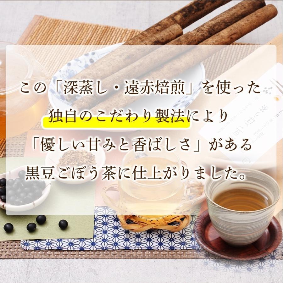 黒豆ごぼう茶 国産 2.5g×50包 遠赤焙煎 深蒸し製法 送料無料 OITA30CP_2020_飲料|organickitchen|05