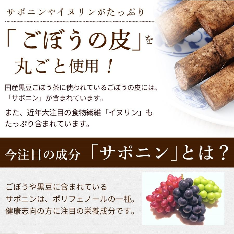 黒豆ごぼう茶 国産 2.5g×50包 遠赤焙煎 深蒸し製法 送料無料 OITA30CP_2020_飲料|organickitchen|09