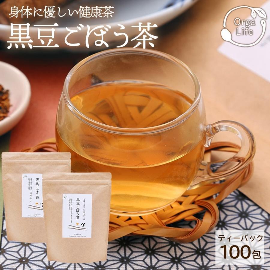 黒豆ごぼう茶 国産 2.5g×100包 ( 50包 × 2袋 ) 遠赤焙煎 深蒸し製法 送料無料 OITA30CP_2020_飲料|organickitchen