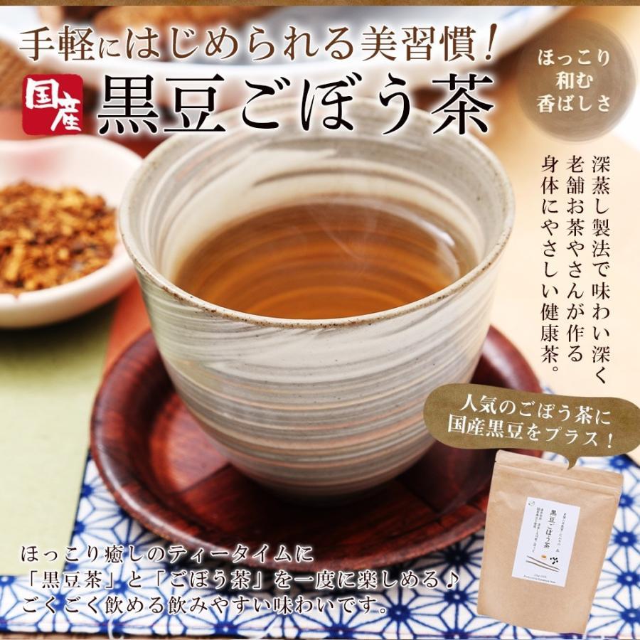 黒豆ごぼう茶 国産 2.5g×100包 ( 50包 × 2袋 ) 遠赤焙煎 深蒸し製法 送料無料 OITA30CP_2020_飲料|organickitchen|02