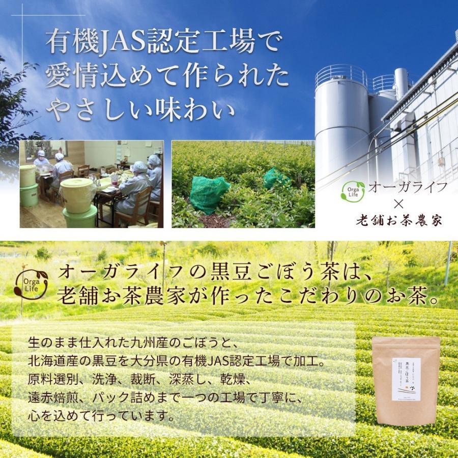 黒豆ごぼう茶 国産 2.5g×100包 ( 50包 × 2袋 ) 遠赤焙煎 深蒸し製法 送料無料 OITA30CP_2020_飲料|organickitchen|12