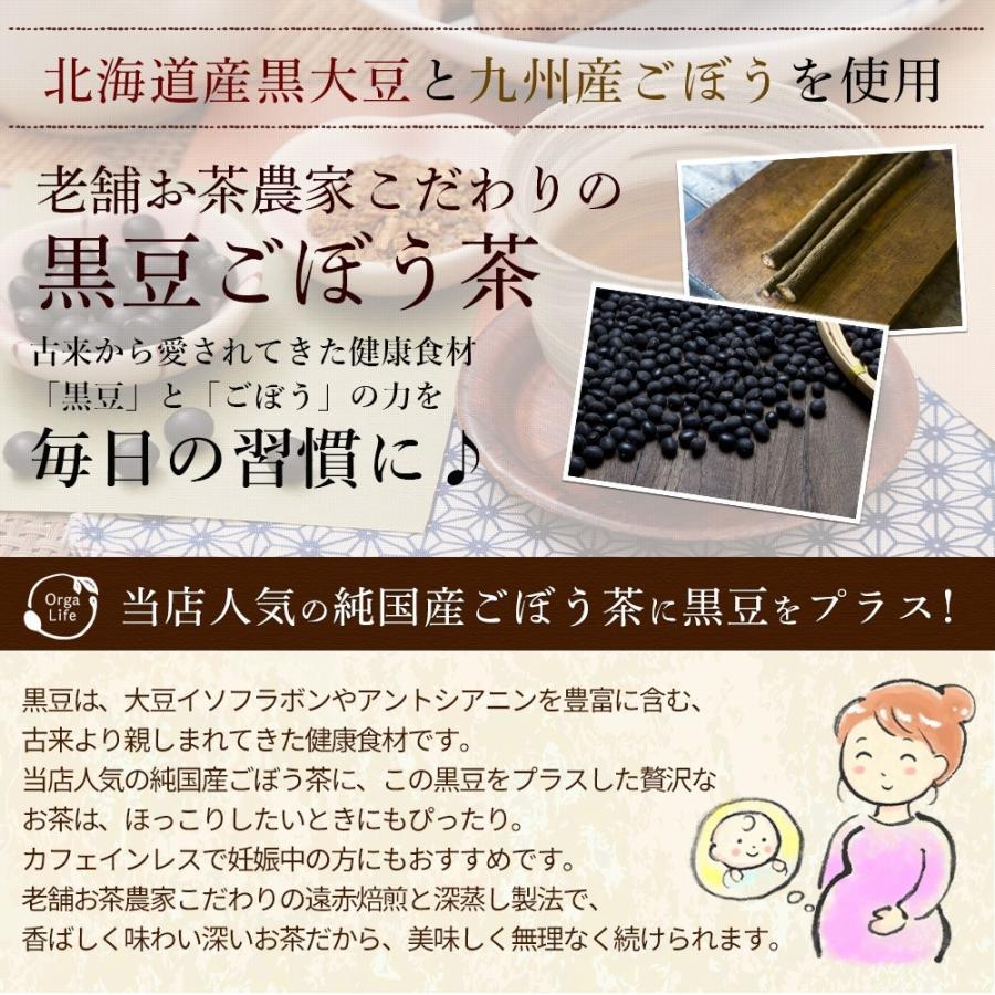 黒豆ごぼう茶 国産 2.5g×100包 ( 50包 × 2袋 ) 遠赤焙煎 深蒸し製法 送料無料 OITA30CP_2020_飲料|organickitchen|03