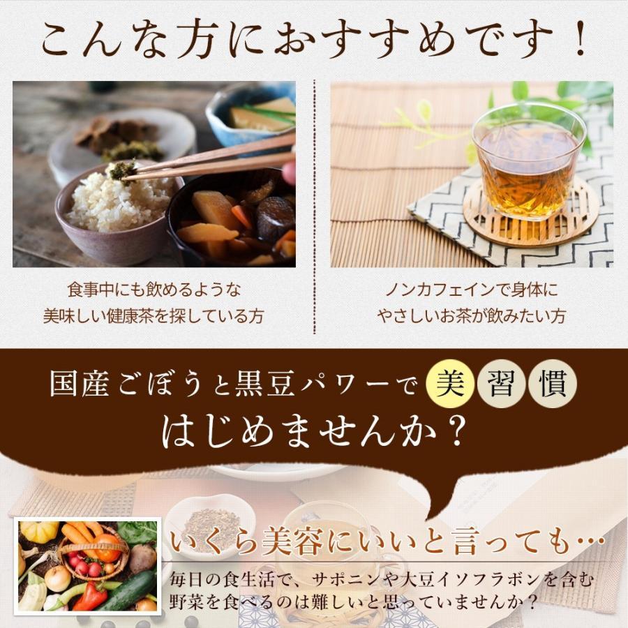 黒豆ごぼう茶 国産 2.5g×100包 ( 50包 × 2袋 ) 遠赤焙煎 深蒸し製法 送料無料 OITA30CP_2020_飲料|organickitchen|07