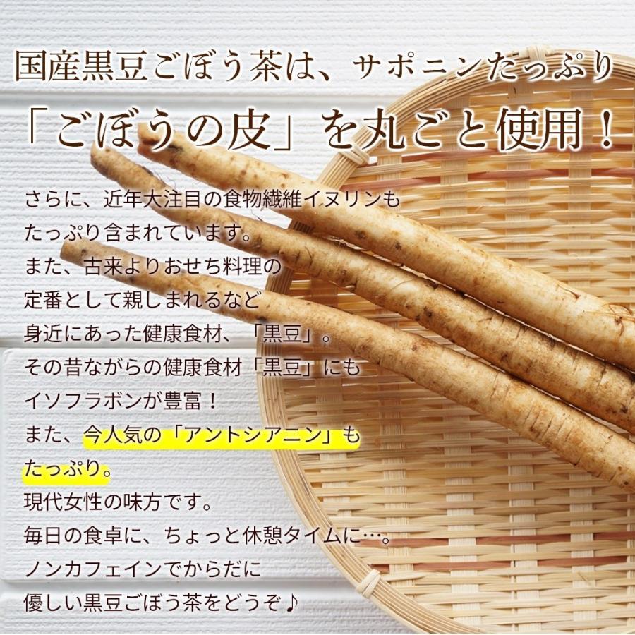 黒豆ごぼう茶 国産 2.5g×100包 ( 50包 × 2袋 ) 遠赤焙煎 深蒸し製法 送料無料 OITA30CP_2020_飲料|organickitchen|08