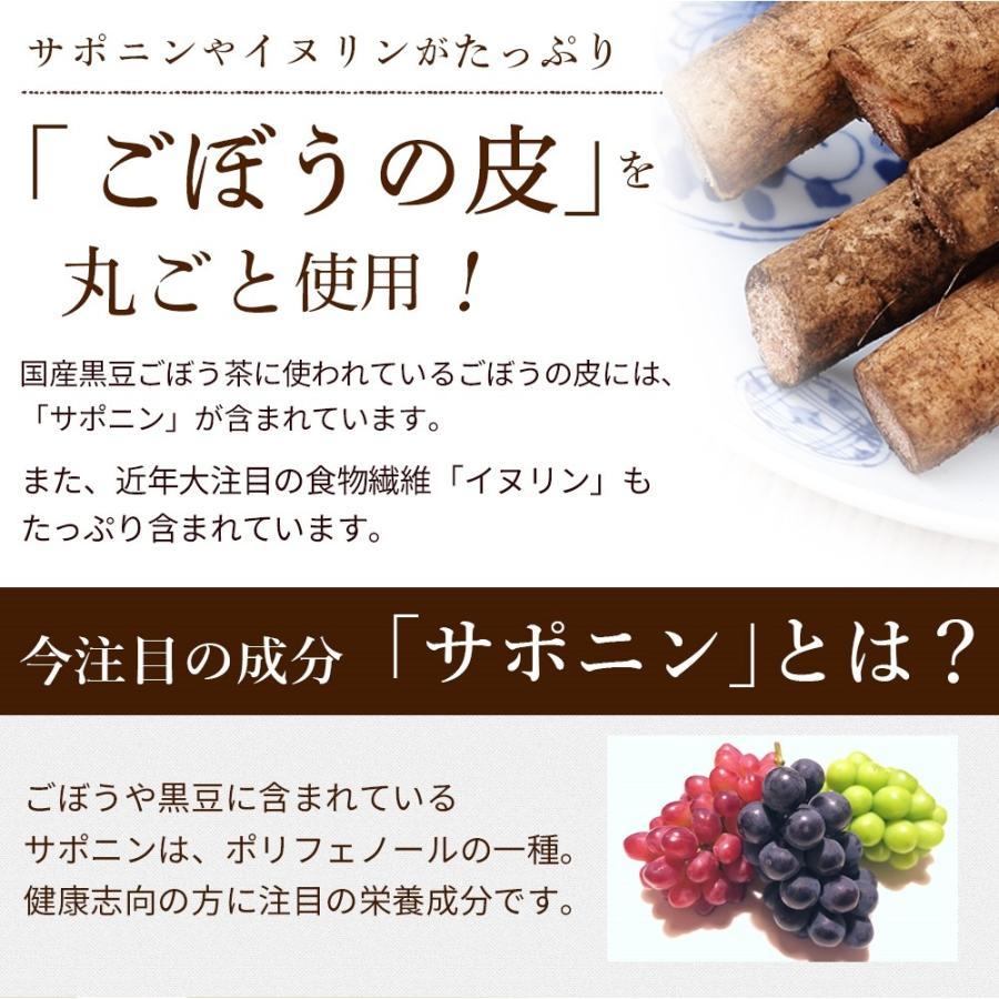 黒豆ごぼう茶 国産 2.5g×100包 ( 50包 × 2袋 ) 遠赤焙煎 深蒸し製法 送料無料 OITA30CP_2020_飲料|organickitchen|09