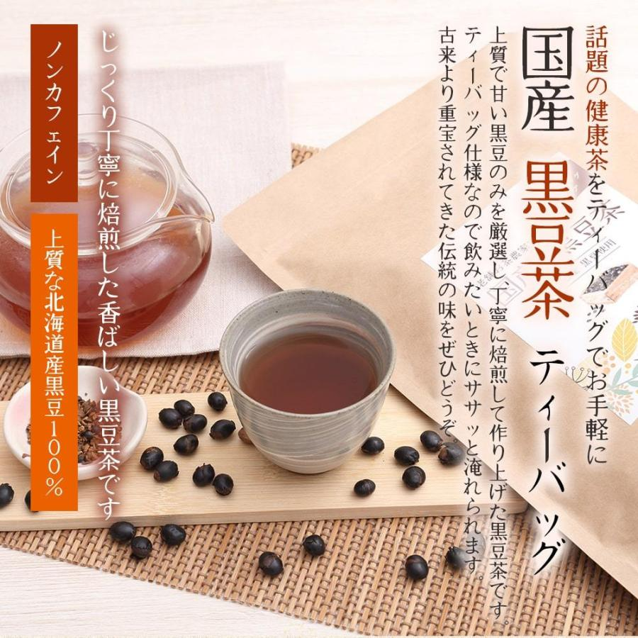 黒豆茶 国産 ティーバッグ 5g×40包 北海道産 黒まめ茶 くろまめ茶 ノンカフェイン 健康茶 ダイエット 送料無料|organickitchen|02