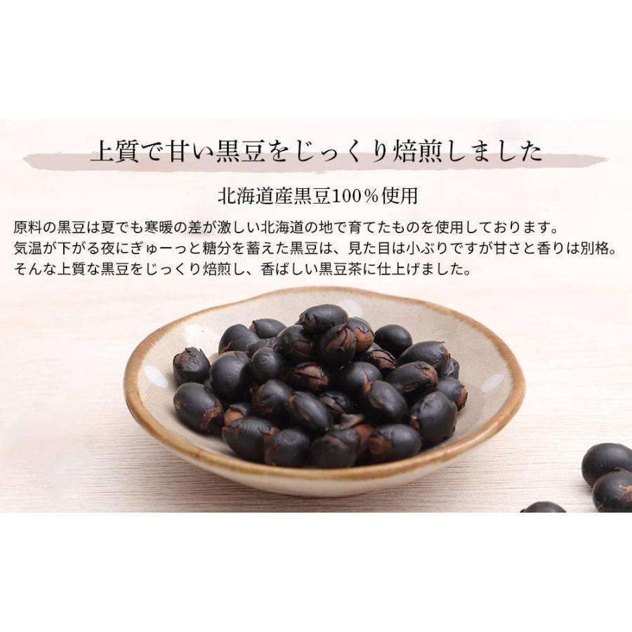 黒豆茶 国産 ティーバッグ 5g×40包 北海道産 黒まめ茶 くろまめ茶 ノンカフェイン 健康茶 ダイエット 送料無料|organickitchen|06