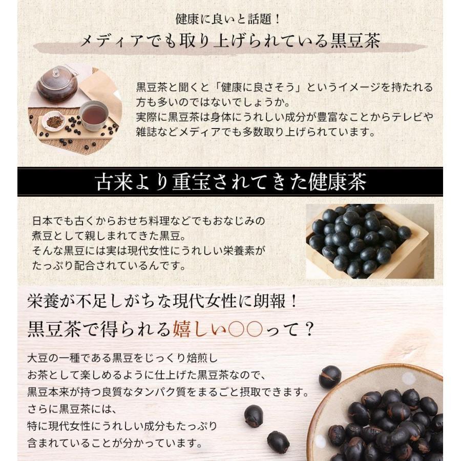黒豆茶 国産 ティーバッグ 5g×80包 北海道産 黒まめ茶 くろまめ茶 ノンカフェイン 健康茶 ダイエット 送料無料|organickitchen|03