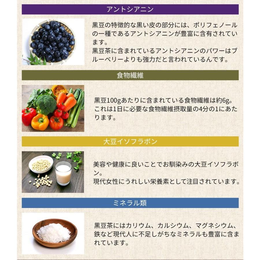 黒豆茶 国産 ティーバッグ 5g×80包 北海道産 黒まめ茶 くろまめ茶 ノンカフェイン 健康茶 ダイエット 送料無料|organickitchen|04