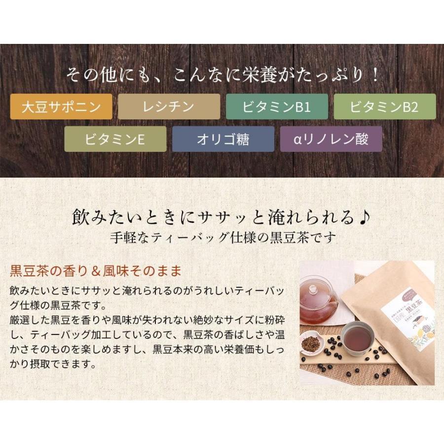 黒豆茶 国産 ティーバッグ 5g×80包 北海道産 黒まめ茶 くろまめ茶 ノンカフェイン 健康茶 ダイエット 送料無料|organickitchen|05