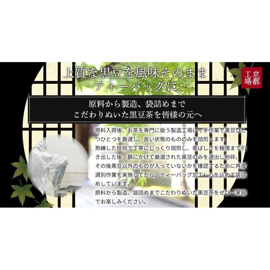 黒豆茶 国産 ティーバッグ 5g×80包 北海道産 黒まめ茶 くろまめ茶 ノンカフェイン 健康茶 ダイエット 送料無料|organickitchen|07