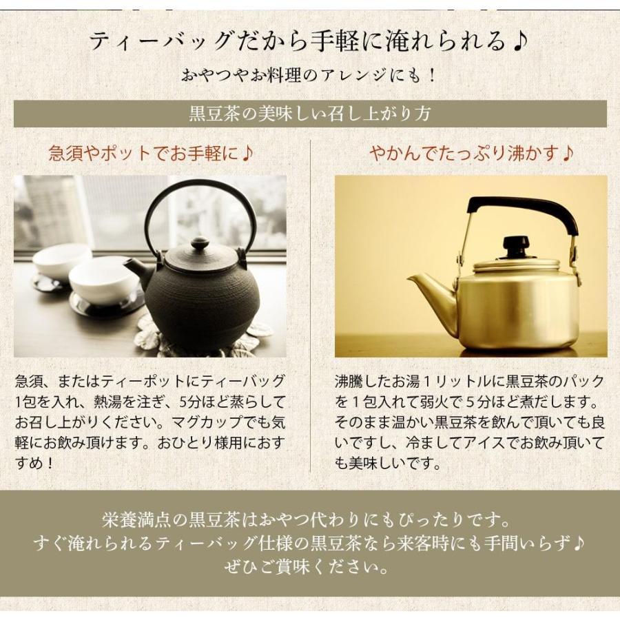 黒豆茶 国産 ティーバッグ 5g×80包 北海道産 黒まめ茶 くろまめ茶 ノンカフェイン 健康茶 ダイエット 送料無料|organickitchen|08
