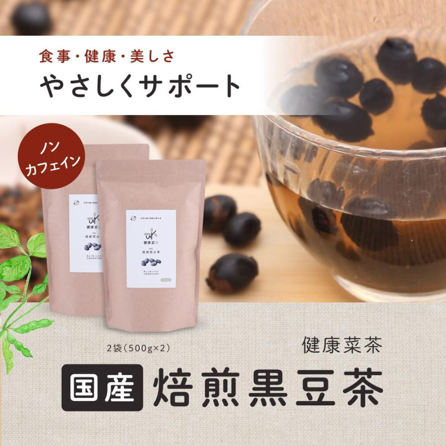 黒豆茶 国産 食べる黒豆茶 1kg 北海道産 焙煎 煎り黒豆 黒まめ茶 くろまめ茶 ノンカフェイン 健康茶 ダイエット 送料無料|organickitchen