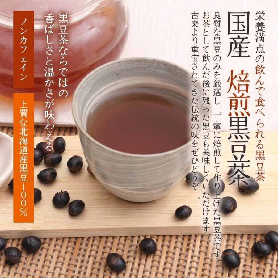 黒豆茶 国産 食べる黒豆茶 1kg 北海道産 焙煎 煎り黒豆 黒まめ茶 くろまめ茶 ノンカフェイン 健康茶 ダイエット 送料無料|organickitchen|02