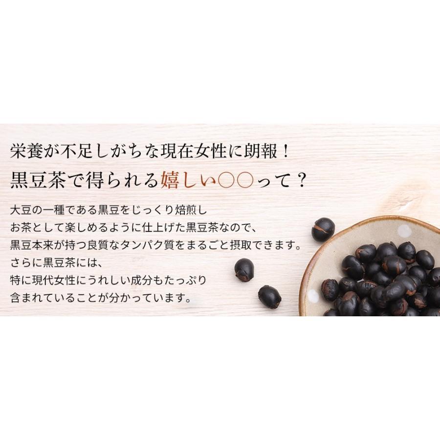 黒豆茶 国産 食べる黒豆茶 1kg 北海道産 焙煎 煎り黒豆 黒まめ茶 くろまめ茶 ノンカフェイン 健康茶 ダイエット 送料無料|organickitchen|04