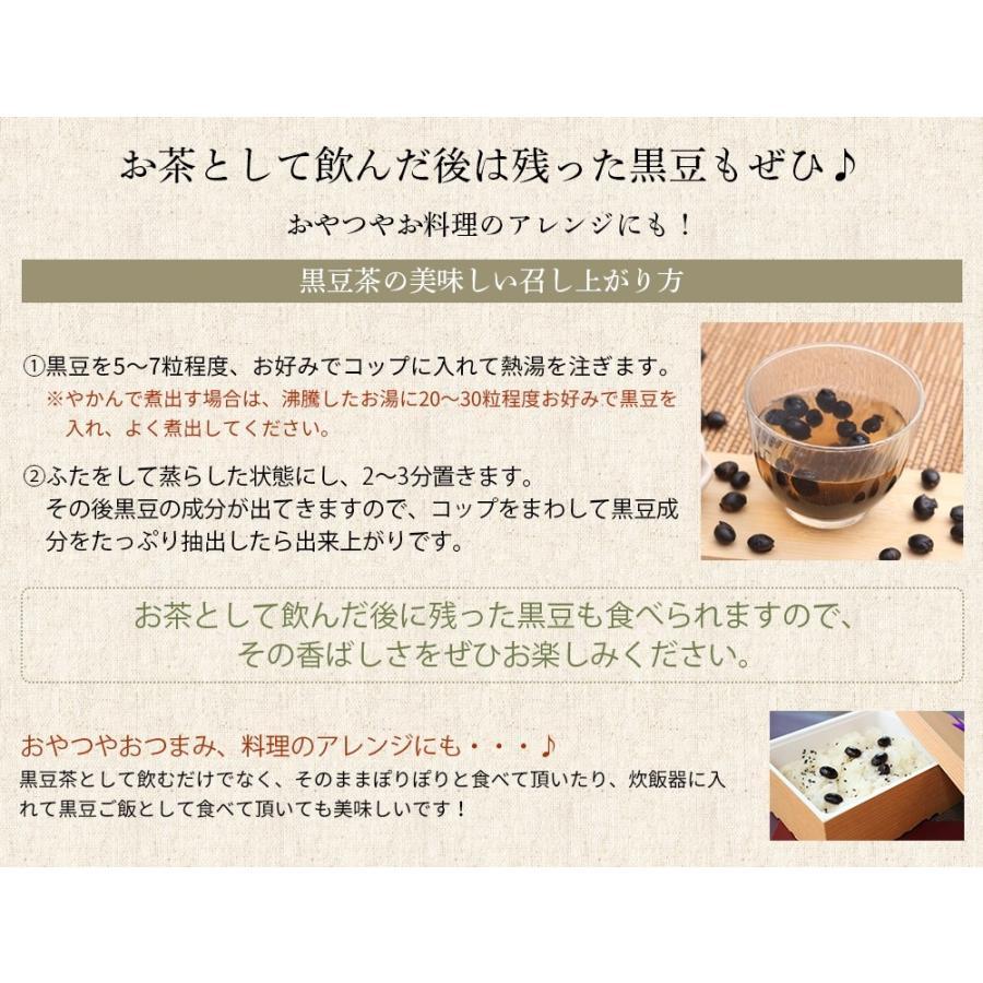 黒豆茶 国産 食べる黒豆茶 1kg 北海道産 焙煎 煎り黒豆 黒まめ茶 くろまめ茶 ノンカフェイン 健康茶 ダイエット 送料無料|organickitchen|08
