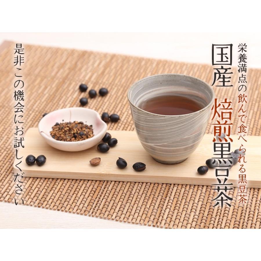 黒豆茶 国産 食べる黒豆茶 1kg 北海道産 焙煎 煎り黒豆 黒まめ茶 くろまめ茶 ノンカフェイン 健康茶 ダイエット 送料無料|organickitchen|09