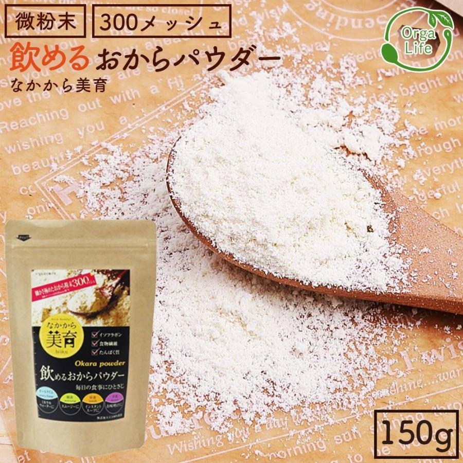 おからパウダー 飲める 超微粉 150g なかから美育 300メッシュ プロテイン ソイ 置き換え ダイエット 女性のための美容専門  送料無料|organickitchen
