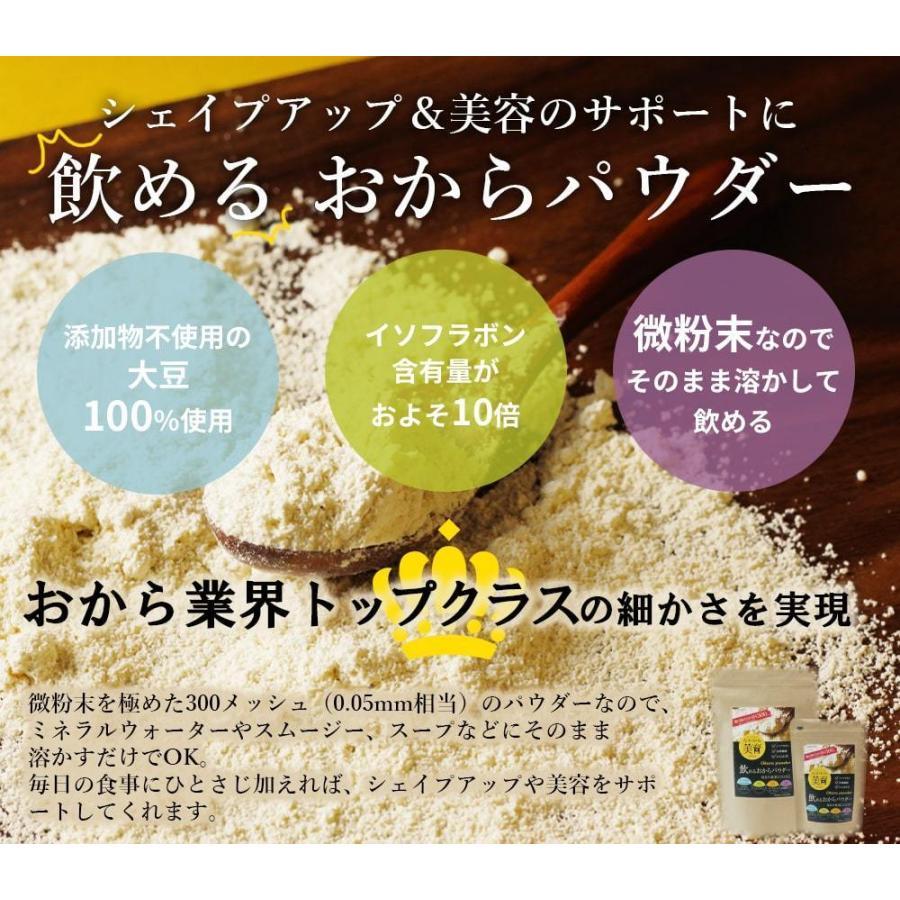 おからパウダー 飲める 超微粉 150g なかから美育 300メッシュ プロテイン ソイ 置き換え ダイエット 女性のための美容専門  送料無料|organickitchen|02