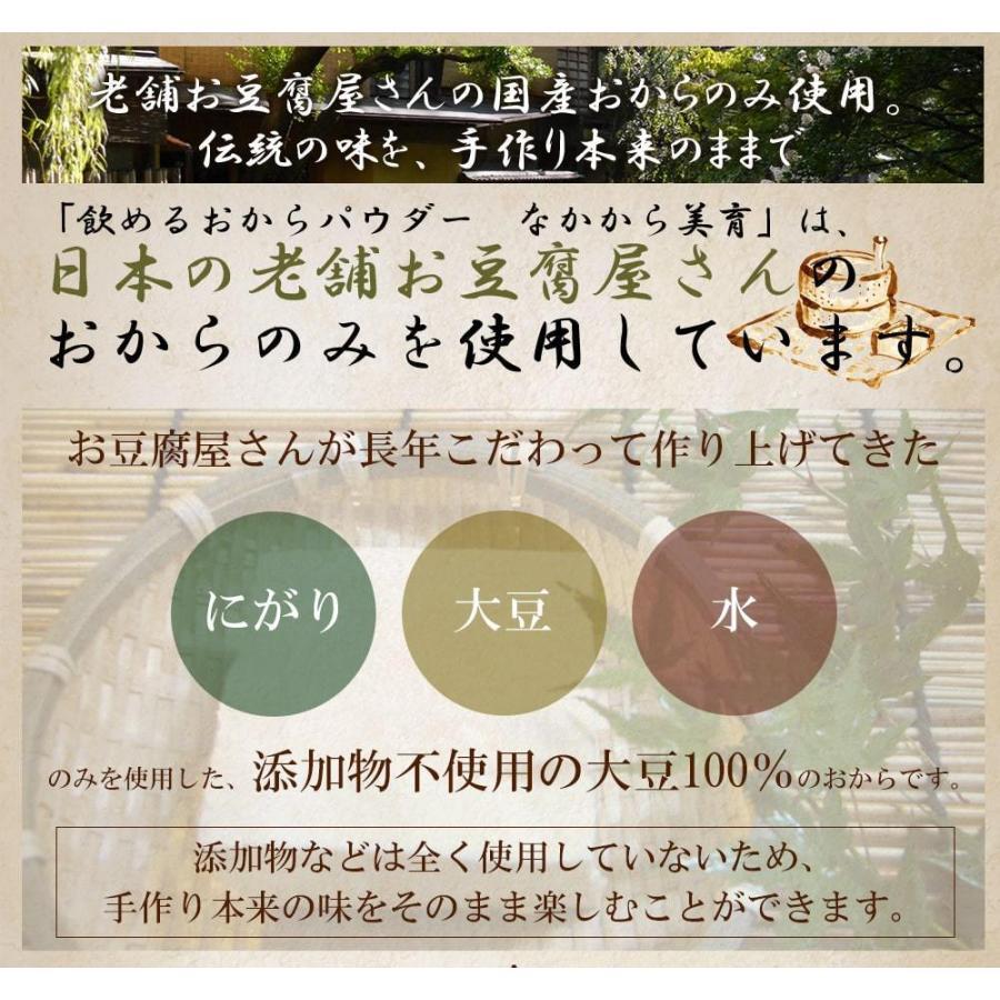 おからパウダー 飲める 超微粉 150g なかから美育 300メッシュ プロテイン ソイ 置き換え ダイエット 女性のための美容専門  送料無料|organickitchen|14