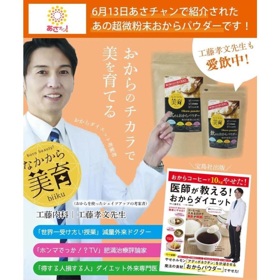 おからパウダー 飲める 超微粉 150g なかから美育 300メッシュ プロテイン ソイ 置き換え ダイエット 女性のための美容専門  送料無料|organickitchen|05