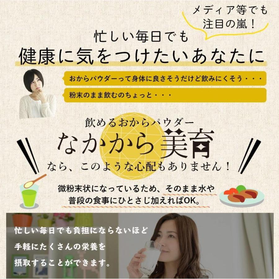 おからパウダー 飲める 超微粉 150g なかから美育 300メッシュ プロテイン ソイ 置き換え ダイエット 女性のための美容専門  送料無料|organickitchen|07
