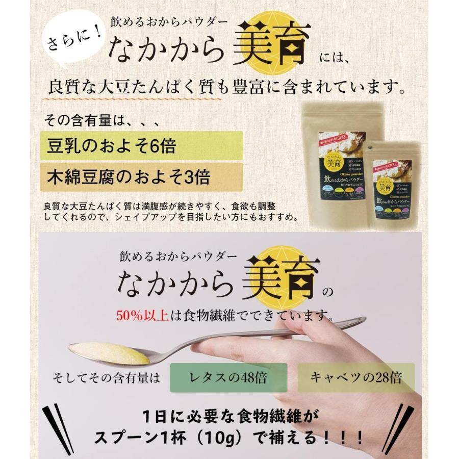おからパウダー 飲める 超微粉 150g なかから美育 300メッシュ プロテイン ソイ 置き換え ダイエット 女性のための美容専門  送料無料|organickitchen|09