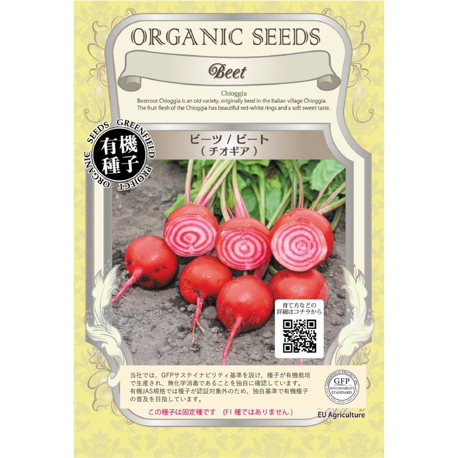 ビーツ オンライン限定商品 ビート チオギア 期間限定今なら送料無料 有機種子 大袋1dl 固定種