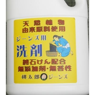 桃太郎ジーンズ 洗剤 MOMOTARO JEANS ジーンズ用洗剤 SZ-001|organweb|02