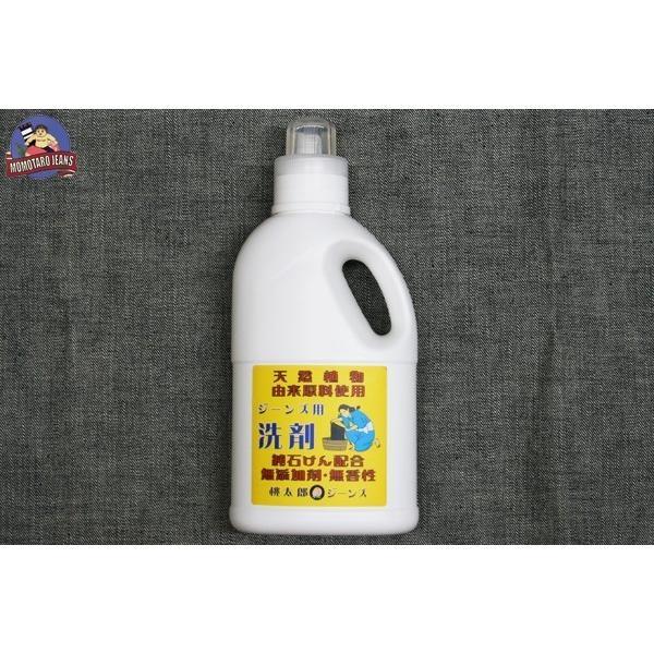 桃太郎ジーンズ 洗剤 MOMOTARO JEANS ジーンズ用洗剤 SZ-001|organweb|04