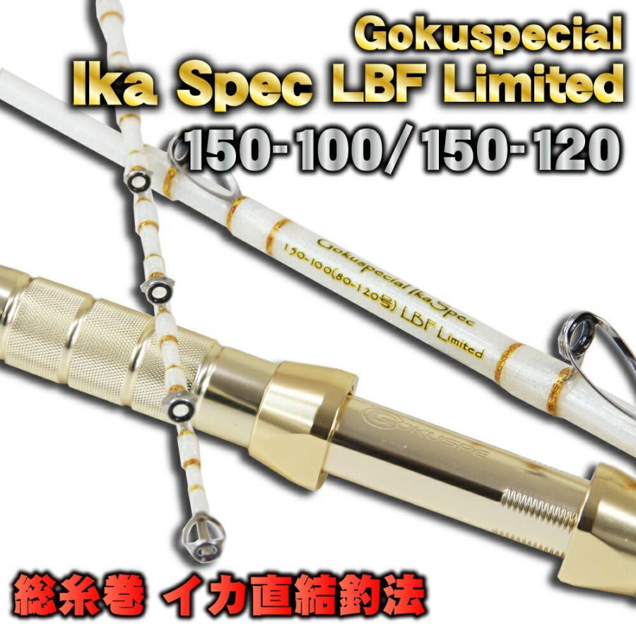 16' 総糸巻 イカ直結釣法 Gokuspecial Ika Spec LBF Limited 150-100号(80220)/150-120号(80221)釣り竿 ロッド