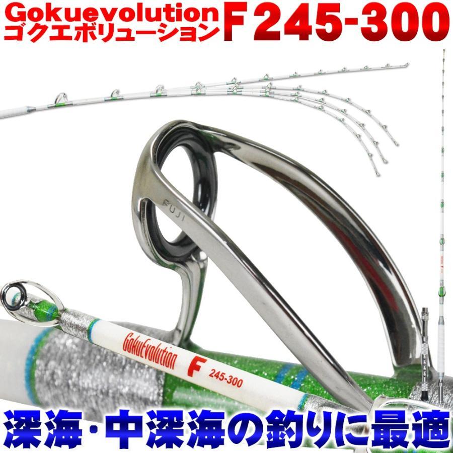 総糸巻 中深海・深海 GokuEvolution (ゴクエボリューション) F 245-300(200〜400号)/245-400(200〜500号)(90071) ori 02