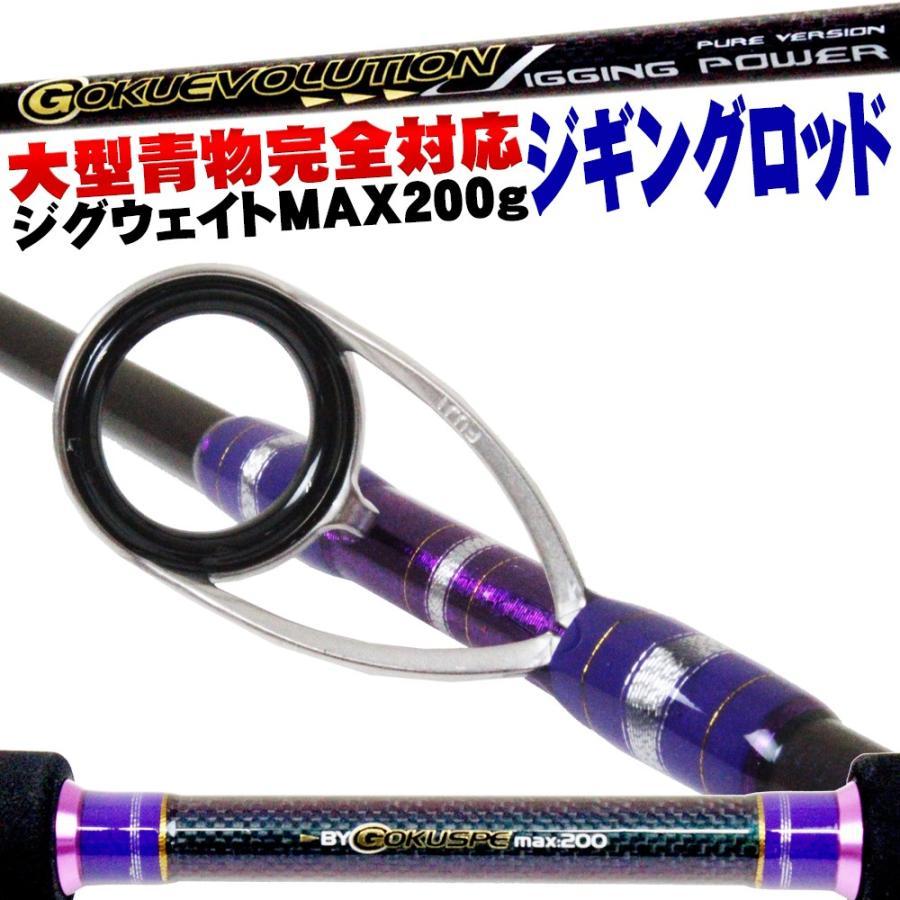 大物青物 Gokuevolution JiggingPower 5.4ft 200g PureVersion (90215) 180サイズ