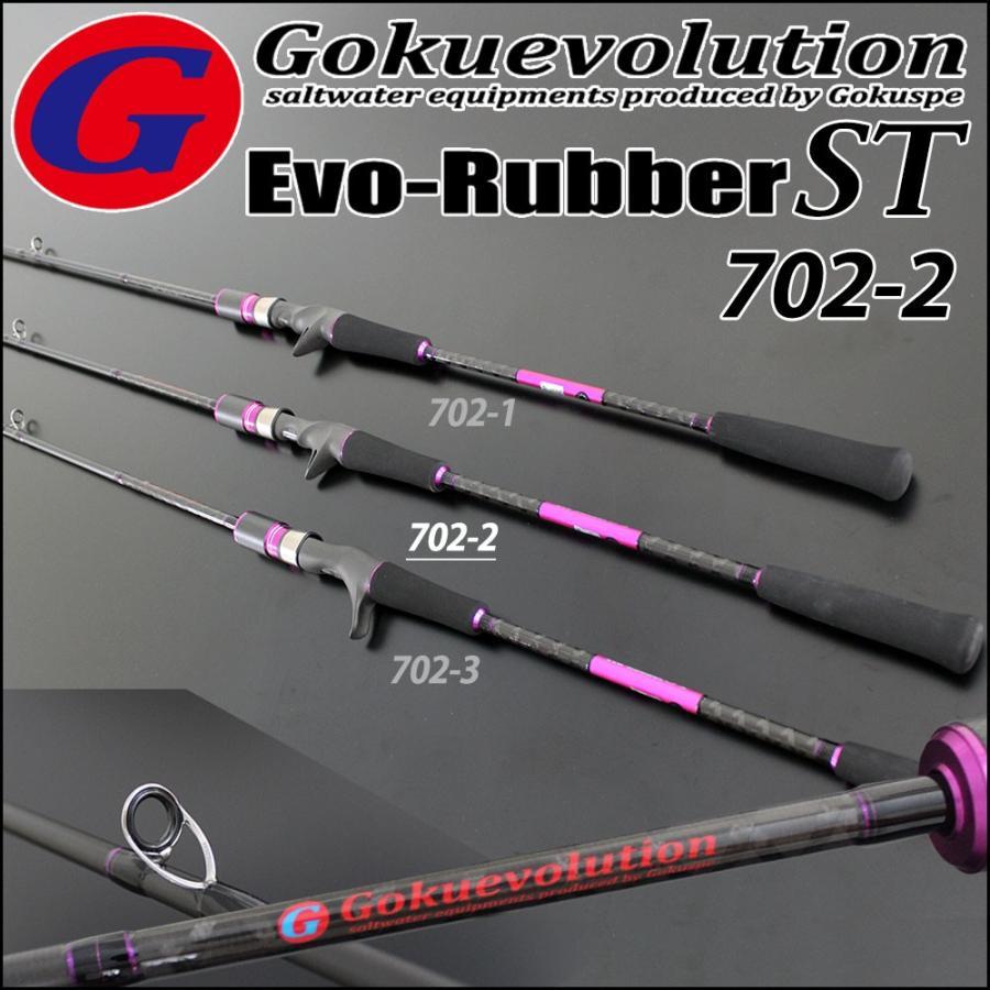 タイラバロッド GokuEvolution Evo-Rubber ST(ゴクエボリューション エボラバー ソリッドティップ)702-2 (90311)LureWt:40g〜100g(Max:150g)|ori