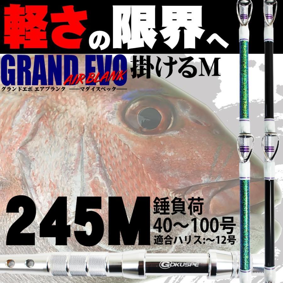 超軟調真鯛 中空総糸巻 GrandEvo AirBlank Madai 245M(40〜100号) ブラック/グリーン(透明) (goku-950) ori